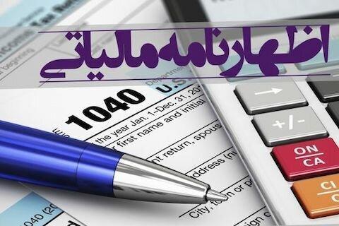 کرونا ، تمدید دو ماهه فرصت تسلیم اظهارنامه های مالیاتی در هرمزگان