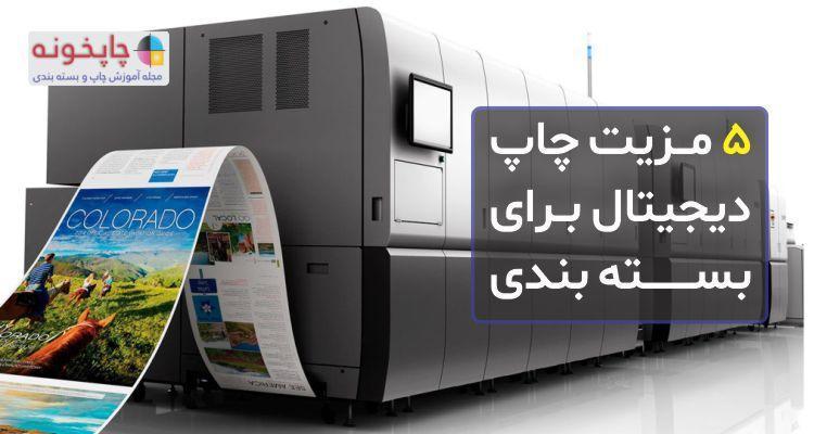 5 مزیت چاپ دیجیتال برای بسته بندی