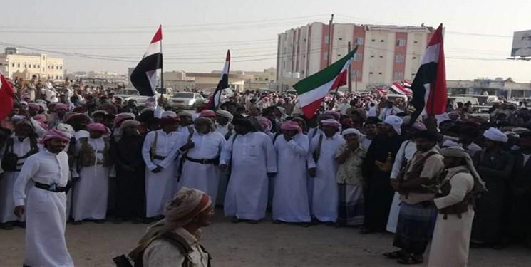 تظاهرات هشدارآمیز مردم شرق یمن علیه ائتلاف سعودی-اماراتی