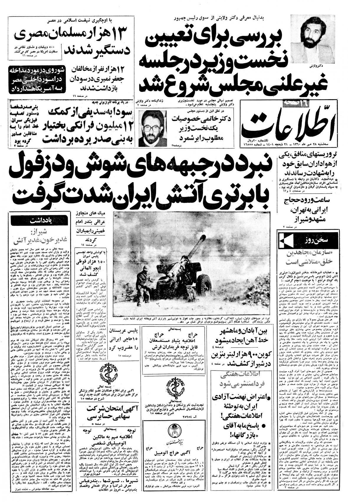 بزرگ ترین مجتمع پتروشیمی جهان در ایران، تشکیل شوراهای اسلامی در 21 واحد صنعتی، رقم واقعی کسری بودجه 1380