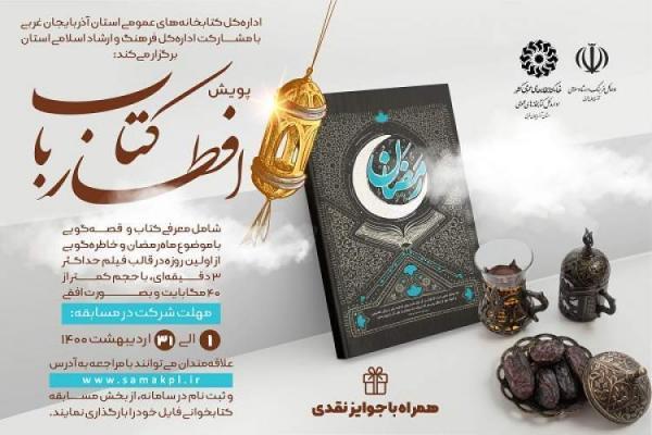 پویش افطار با کتاب تا 15 خردادماه تمدید شد